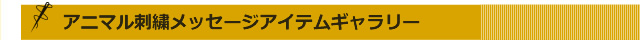 アニマル刺繍メッセージアイテムギャラリー